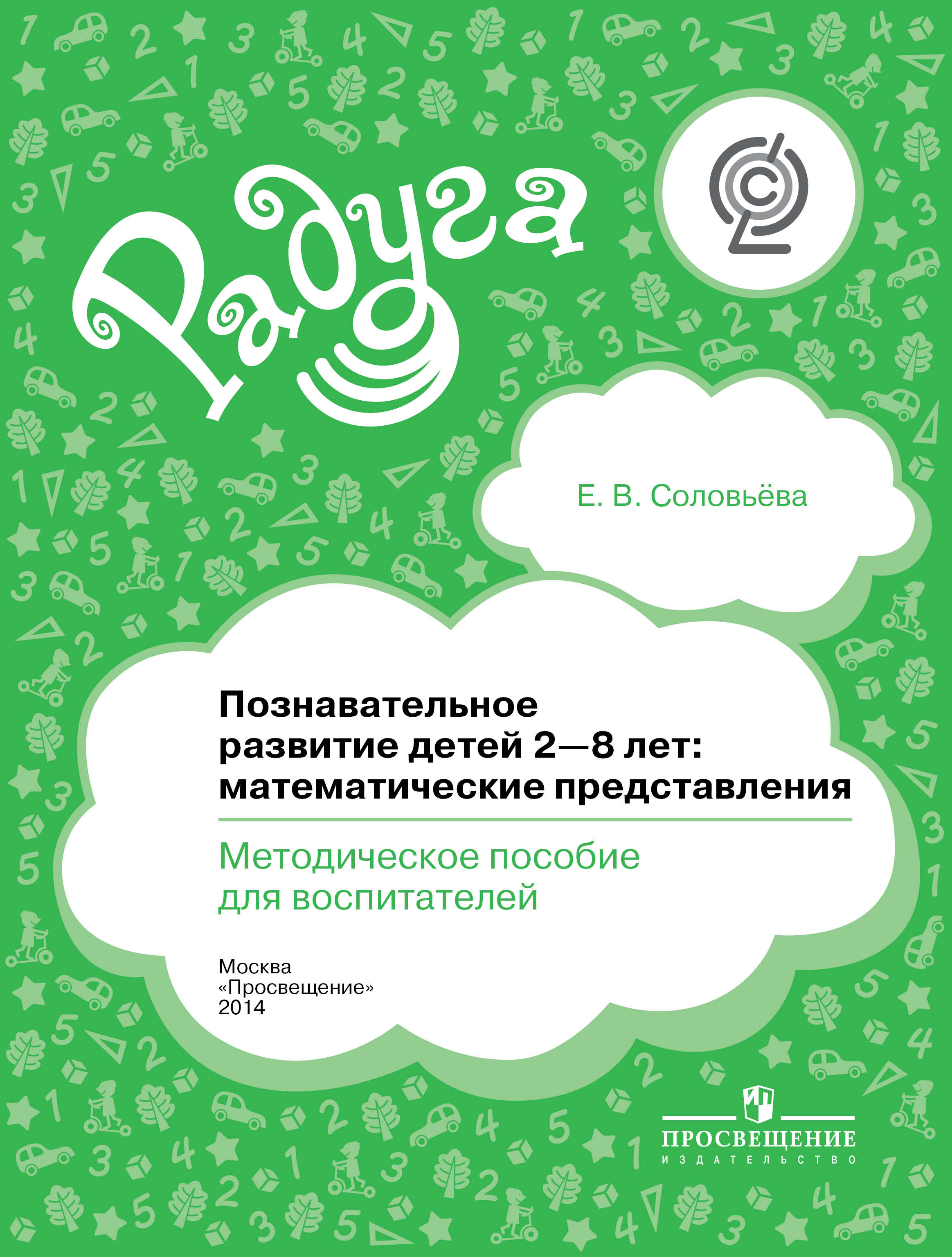 Познавательное развитие детей 2-8 лет: математические представления