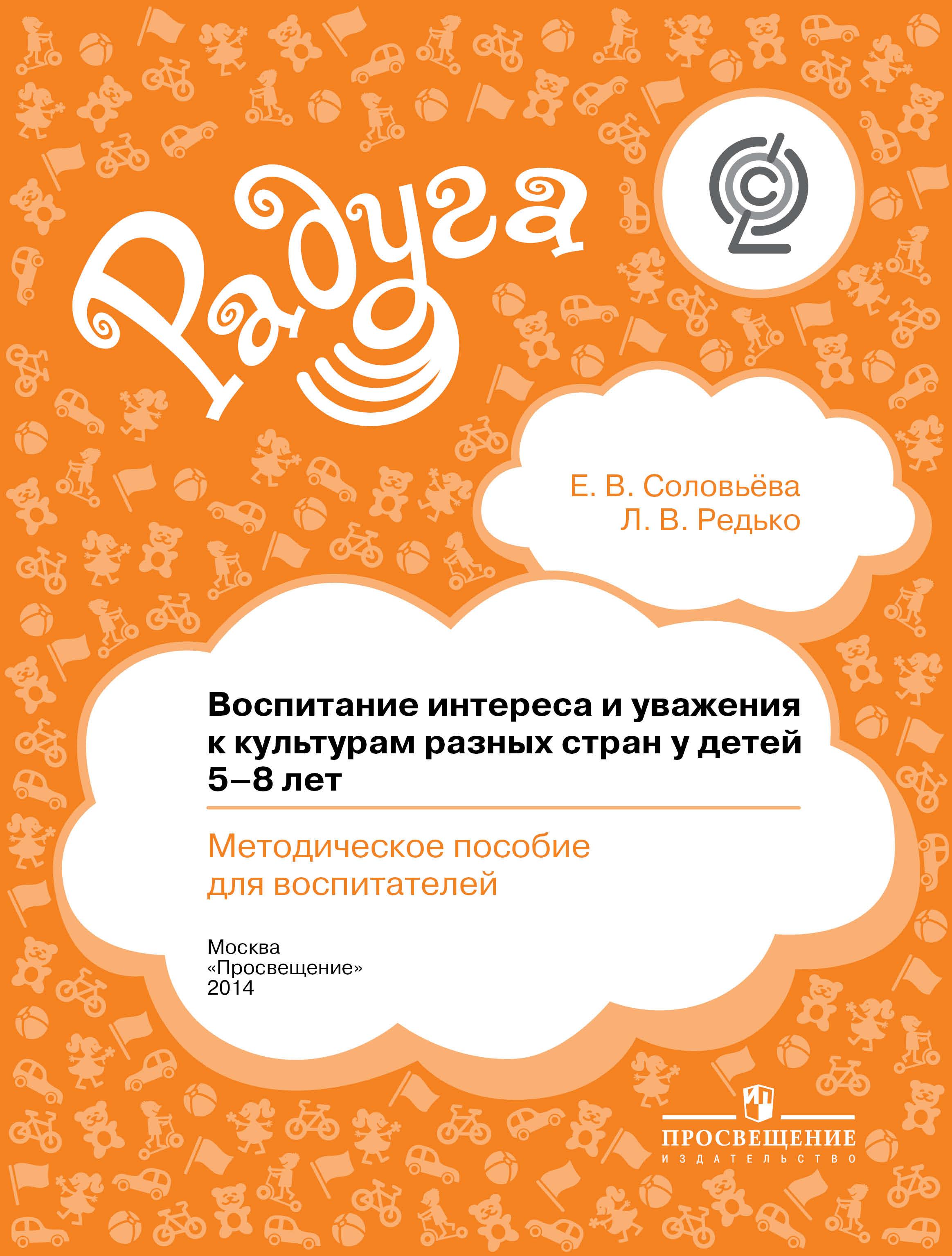 Воспитание интереса и уважения к культурам разных стран у детей 5-8 лет в детском саду