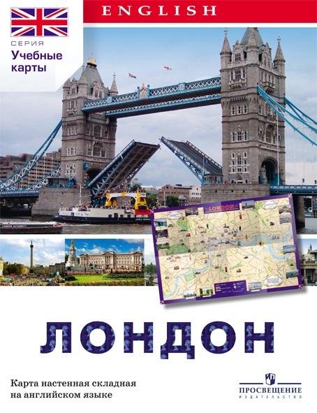 Английский язык. Карта «Лондон» авт.-сост. Н. И. Максименко.