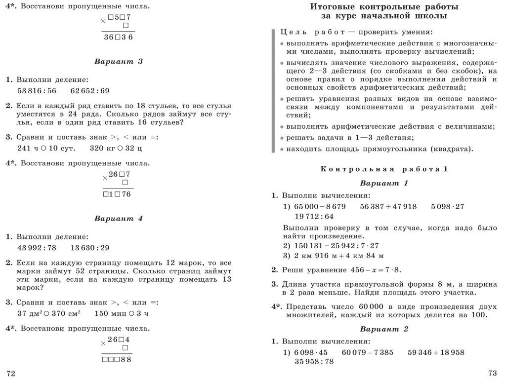 Издательство Просвещение Волкова С И Математика Контрольные  Электронный учебник · Методическая помощь
