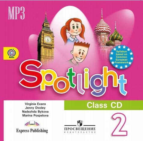 Вводный модуль учебника для 2 класса серии Английский в фокусе (Spotlight)