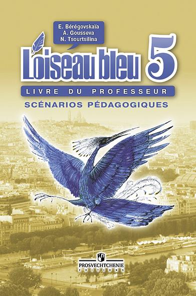 гдз по французскому 7-8 класс синяя птица рабочая тетрадь