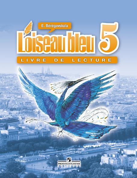 Гдз по французскому языку 7-8 класс синяя птица рабочая тетрадь