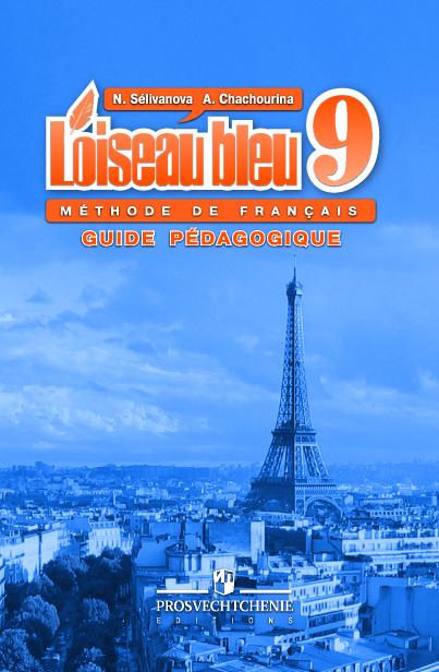 решебник по французскому 5 класс береговская онлайн
