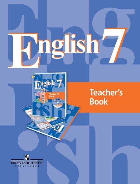 скачать гдз по английскому языку на андроид 8 класс
