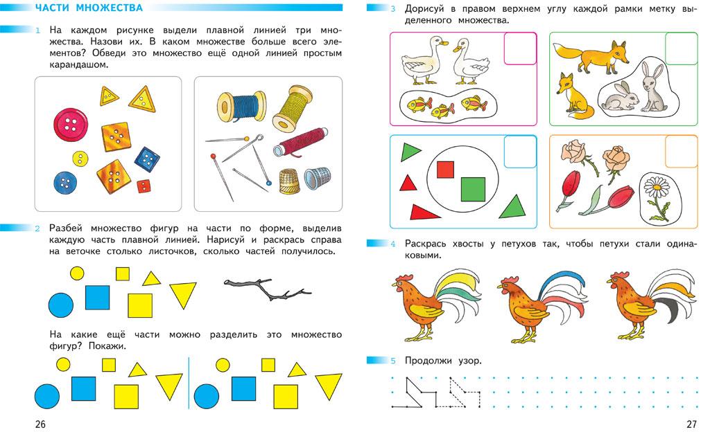 Решебник По Математике 1 Класс Проверочные Работы