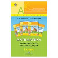 Перспектива. Математика. 1 класс. Методические рекомендации
