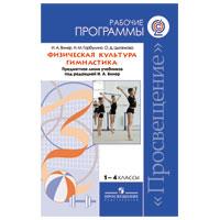 Перспектива. Физическая культура. Гимнастика. 1-4 классы. Рабочие программы.