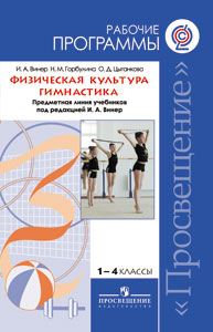 Школа России. Физическая культура. Гимнастика. 1-4 классы. Рабочие программы.