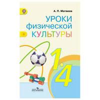 Перспектива. Физическая культура. 1-4 классы. Методические рекомендации