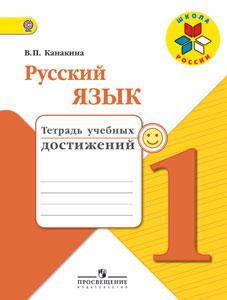 Програмку российский язык канакина 1 класс