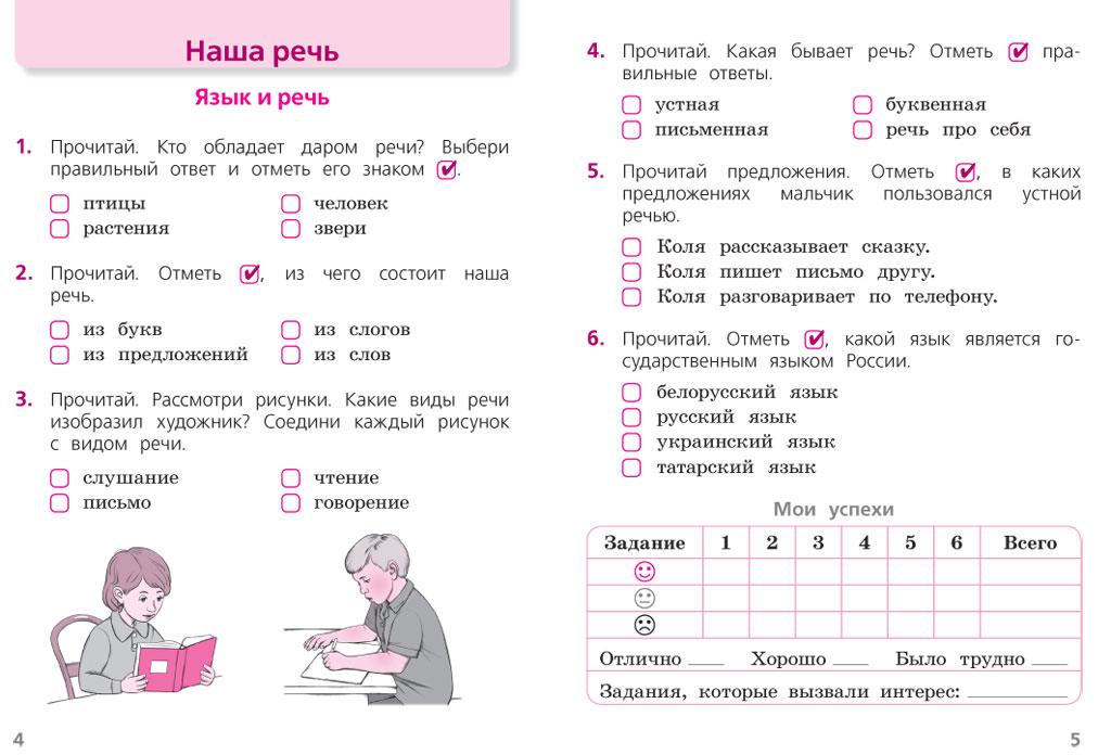 Гдз по русскому языку Рабочая Тетрадь 3 Класса Тихомирова