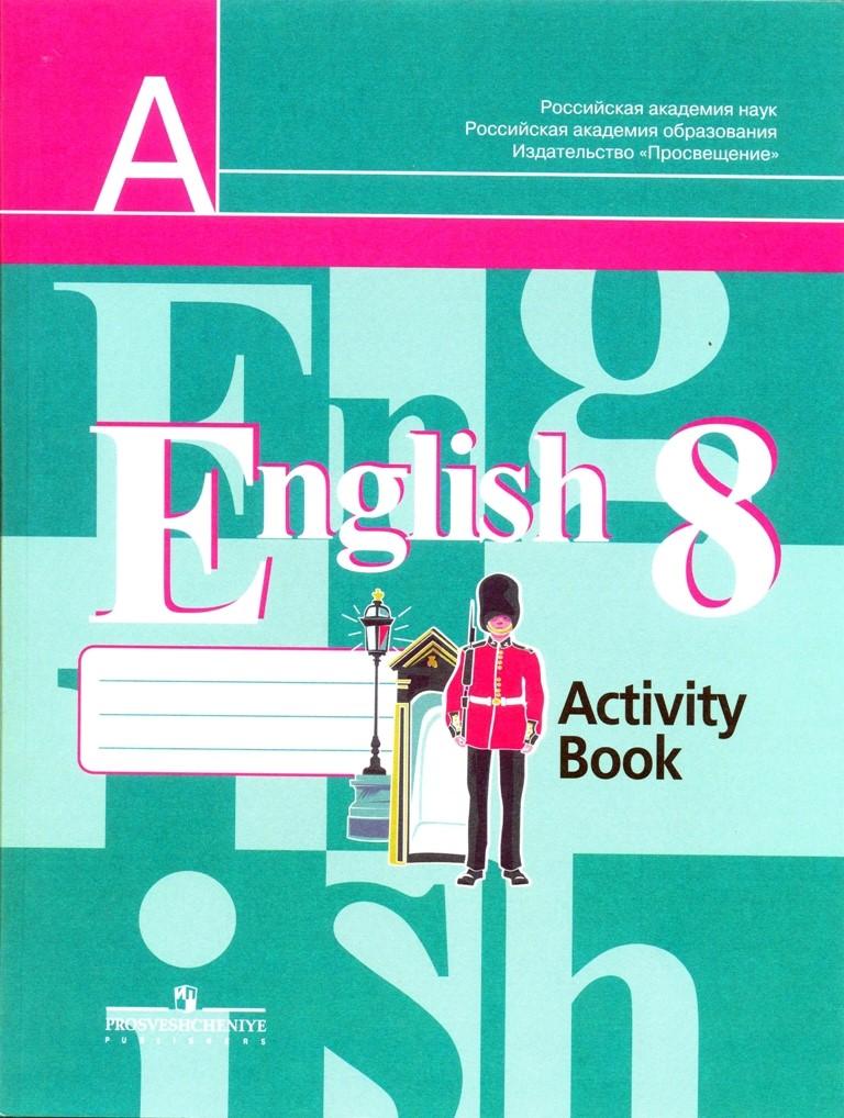 УМК «English-8»