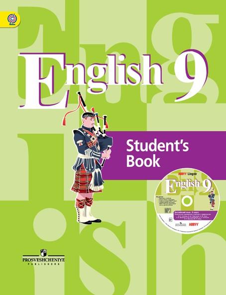 УМК «English-9»