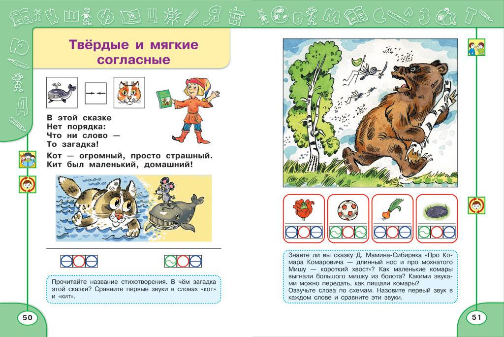 Учебник по русскому языку 1 класс Азбука. Часть 1: Климанова Л.Ф.