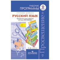 Перспектива. Русский язык. Рабочие программы. Предметная линия учебников системы «Перспектива». 1-4 классы.