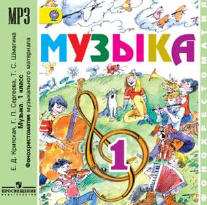 Музыка. Фонохрестоматия музыкального материала. 1 класс