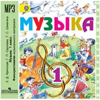 Школа России. Музыка. Фонохрестоматия музыкального материала. 1 класс (CD MP3)
