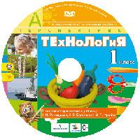 Перспектива. Электронное приложение к учебнику «Технология». 1 класс, авт. Н.И. Роговцева и др.