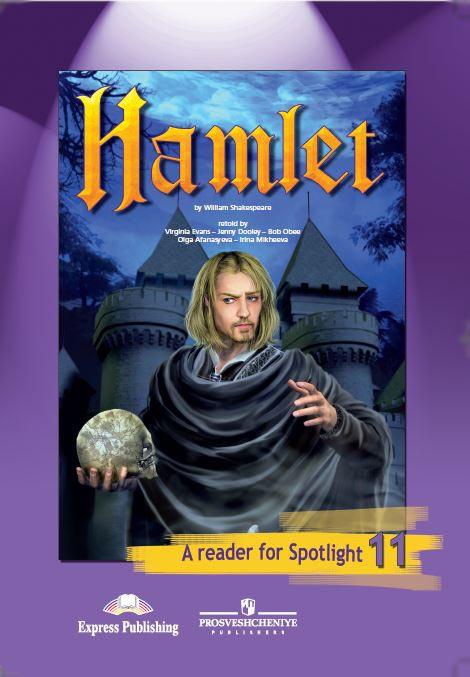 Hamlet (11 кл.)
