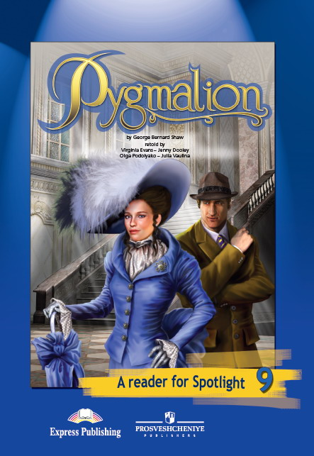 Pygmalion (9 кл.)