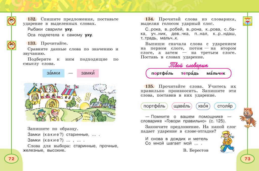 Система учебников «перспектива» электронное приложение к.
