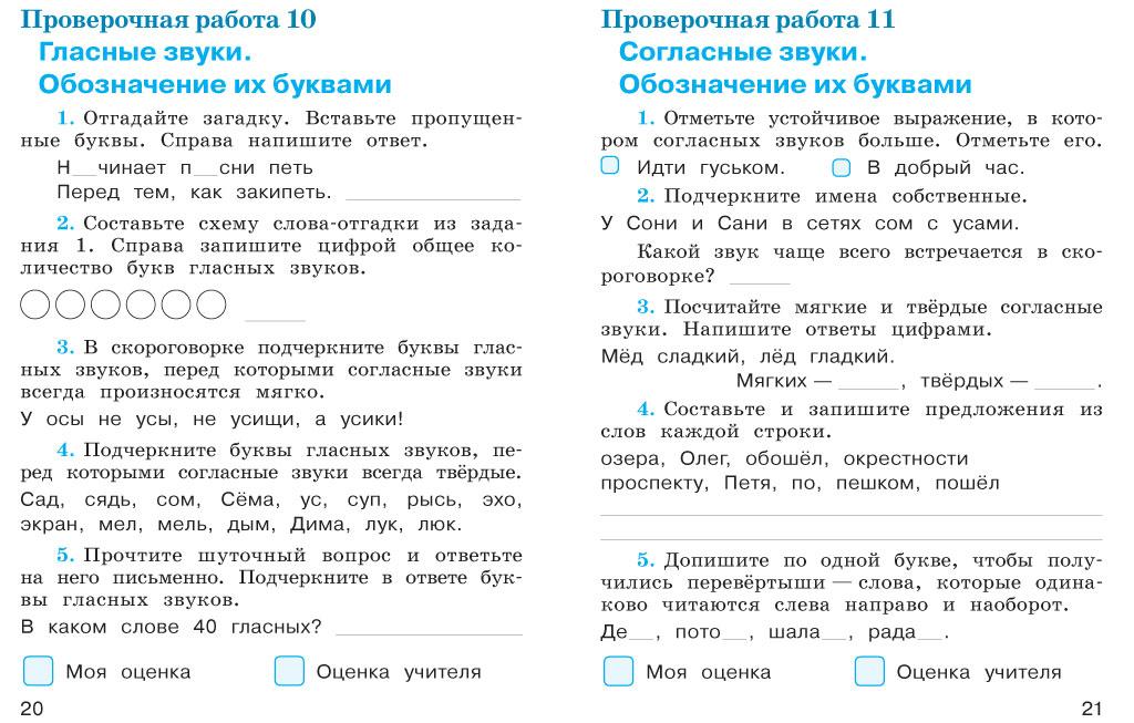 Система учебников Перспектива Михайлова С Ю Русский язык  Новости