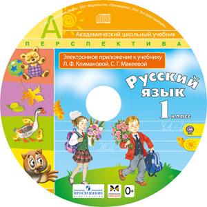 Система учебников «перспектива» русский язык.