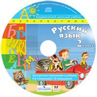 Перспектива. Русский язык. 2 класс. Электронное приложение к учебнику