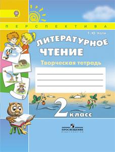 литературное чтение 2 класс учебник коти