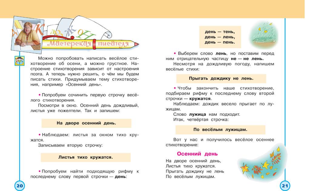 Литературное чтение. 2 класс. «Перспектива»