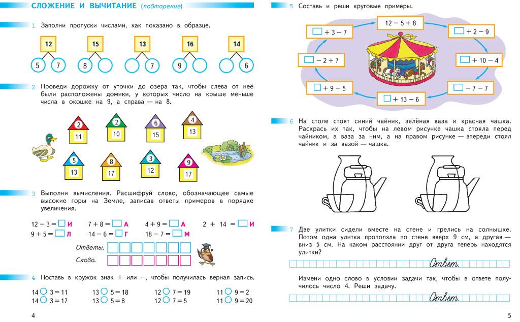 Гдз по 4 Класс по Математике Дорофеев Миракова Бука 2 Часть Ответы