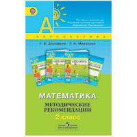 Перспектива. Математика. 2 класс. Методические рекомендации