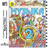 Школа России. Музыка. Фонохрестоматия музыкального материала. 2 класс (CD MP3)