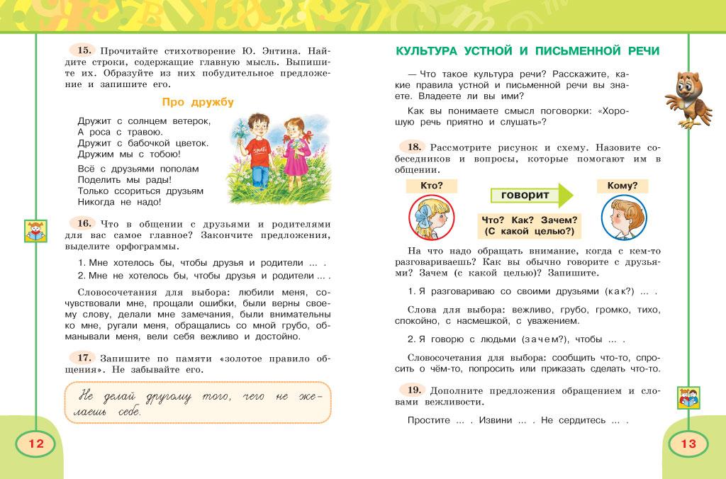 Русский язык 3 класс учебник климанова бабушкина часть 2 читать.
