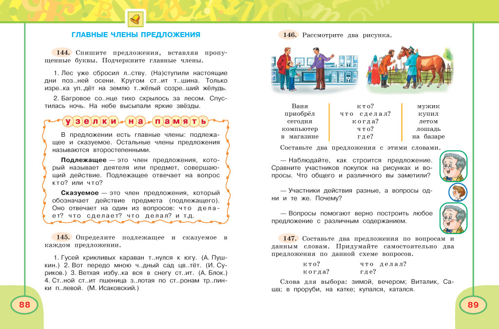 Гдз русский язык 3 класс климанова, часть 1 и 2 klimanova3. Ru.