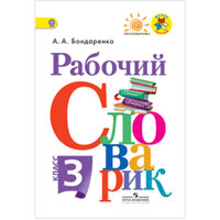 Перспектива. Русский язык. 3 класс. Рабочий словарик