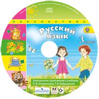 Перспектива. Русский язык. 3 класс. Электронное приложение к учебнику