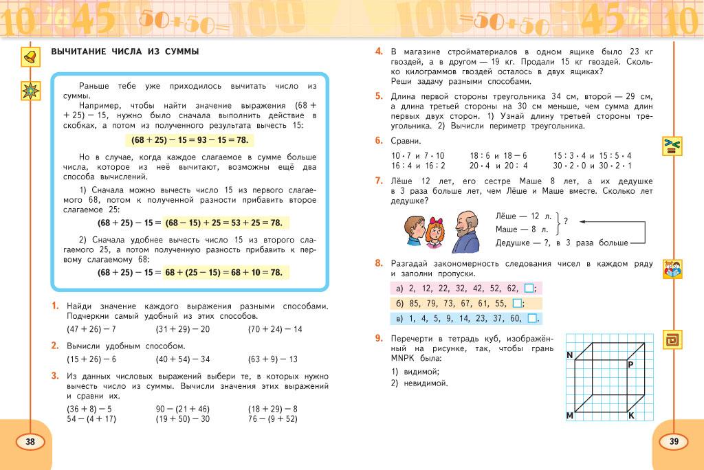 Ответы на задания учебника математики 2 класс 2 часть Дорофеев