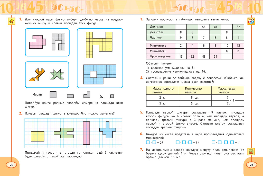 Дорофеев 3 класс математика учебник онлайн читать.