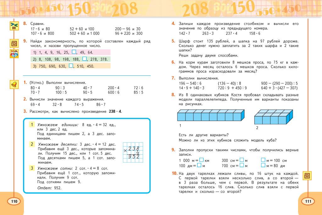 гдз по математике 2 класс дорофеев миракова бука 2 часть