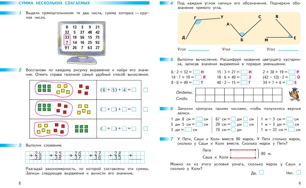 гдз математика рт миракова