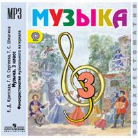 Школа России. Музыка. Фонохрестоматия музыкального материала. 3 класс (CD MP3)