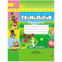 Технология. Рабочая тетрадь. 2 класс каталог издательства.