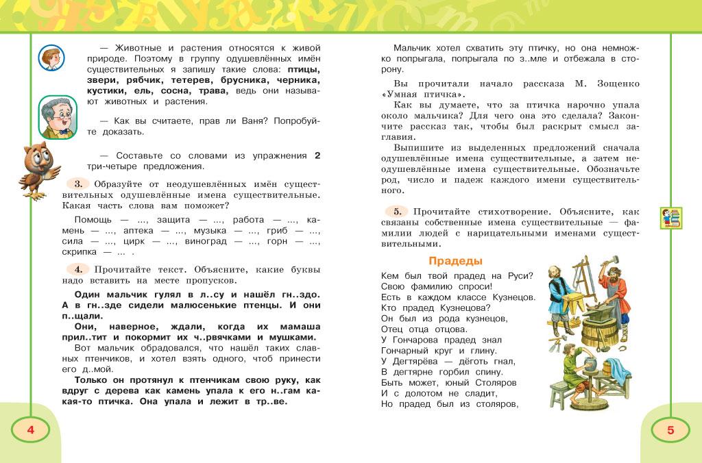 Система учебников «перспектива» климанова л. Ф. , бабушкина т. В.