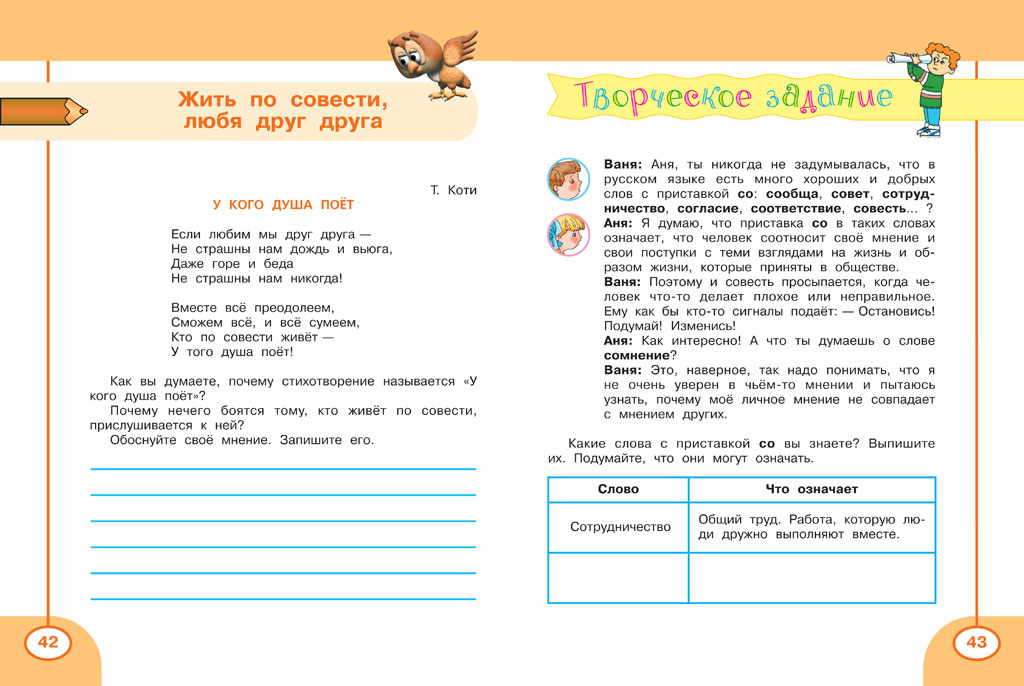 ГДЗ по Литературе 4 класс Бойкина, Виноградская Рабочая тетрадь