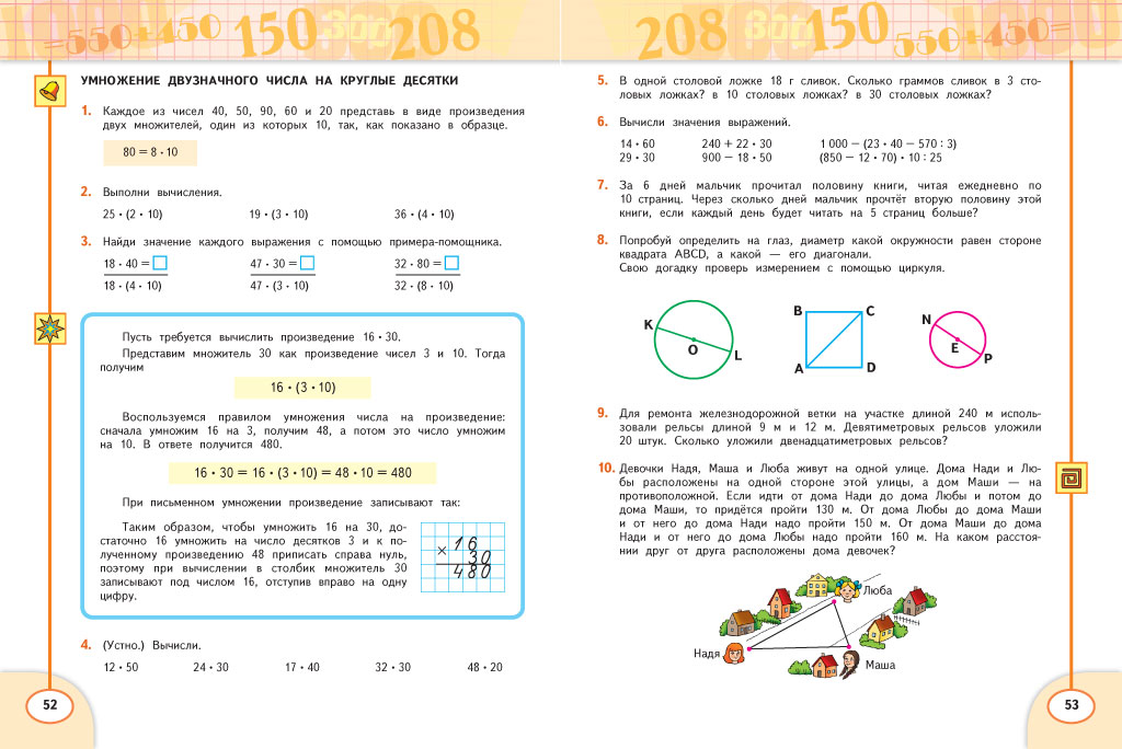 Гдз по Математике 4 Класс Дорофеев Миракова 1 Часть Ответы Тетрадь