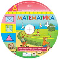 Перспектива. Математика. 4 класс. Электронное приложение