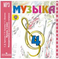 Школа России. Музыка. Фонохрестоматия музыкального материала. 4 класс (CD MP3)