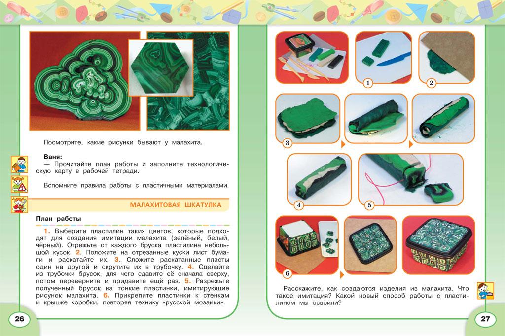 Технология 4 класс роговцева учебник